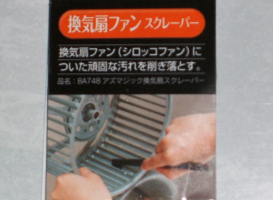 換気扇スクレーパー